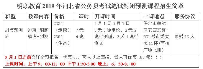 省考公事员课程0424.jpg