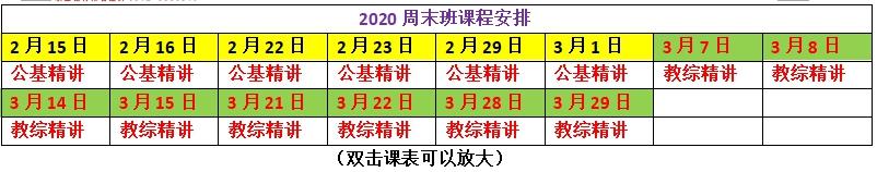 2020安排.jpg