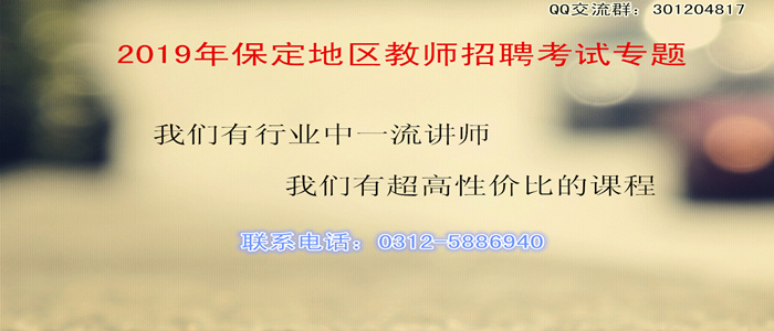 <span style='height:60px; line-height:60px; text-indent:10px;'>2019年保定教师招聘考试专题<span>