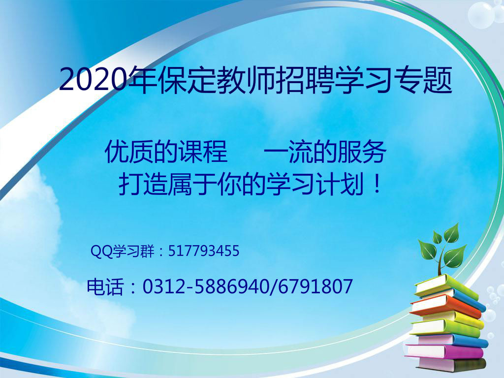 <span style='height:60px; line-height:60px; text-indent:10px;'>2020年保定教师招聘考试提前学<span>