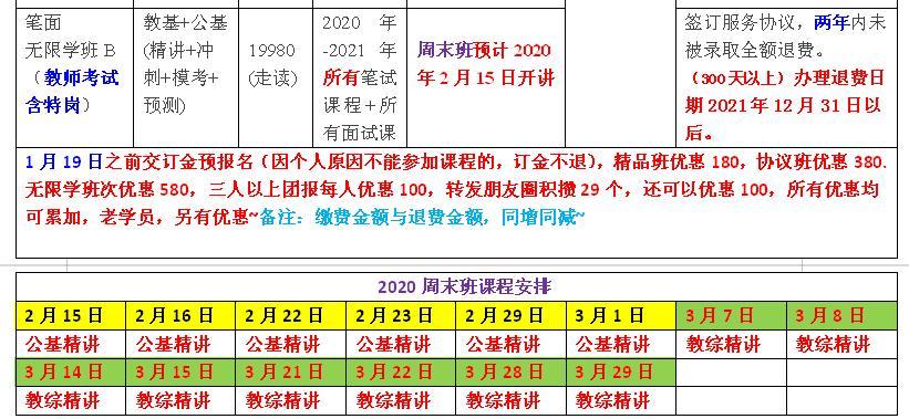 2020年保定教员周末班20110.jpg