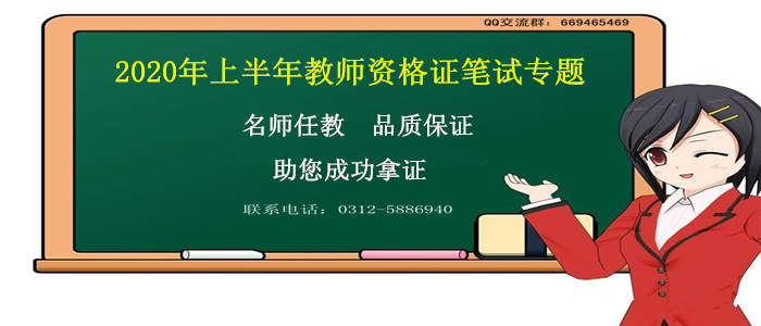<span style='height:60px; line-height:60px; text-indent:10px;'>2020年上半年教师资格笔试课程招生简章<span>