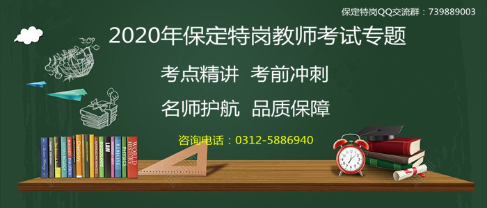 <span style='height:60px; line-height:60px; text-indent:10px;'>2020年保定特岗教师招聘考试专题<span>