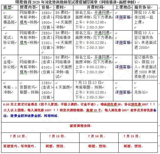 保定特岗教师考试笔试课程0626.jpg