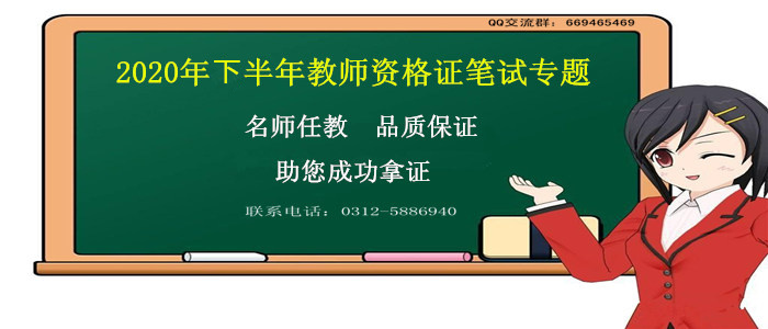 <span style='height:60px; line-height:60px; text-indent:10px;'>2020年下半年教师资格笔试课程招生简章<span>