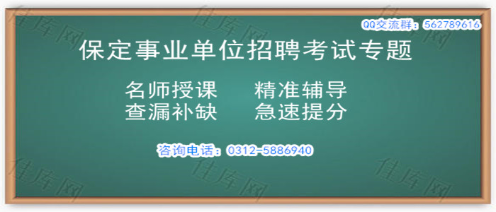 <span style='height:60px; line-height:60px; text-indent:10px;'>保定事业单位招聘考试专题<span>