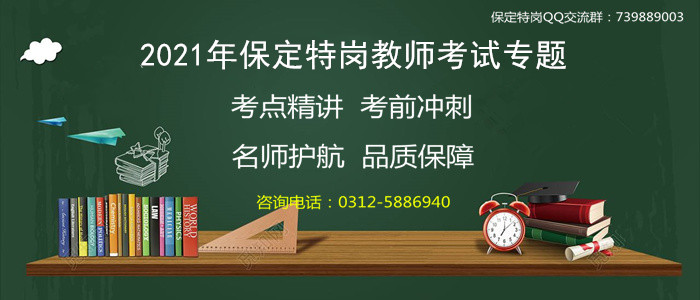 <span style='height:60px; line-height:60px; text-indent:10px;'>2021年保定特岗教师招聘考试专题<span>