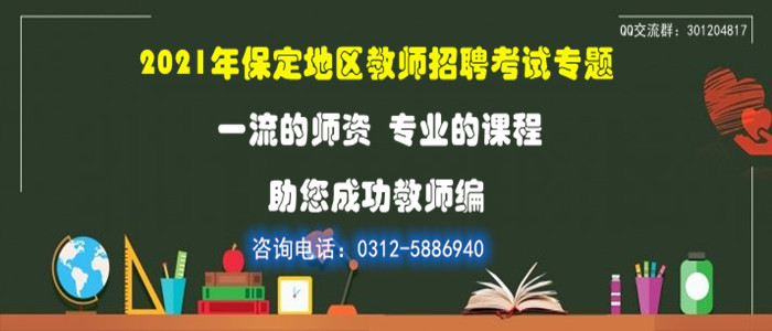 <span style='height:60px; line-height:60px; text-indent:10px;'>2021年保定教师招聘考试提前学<span>