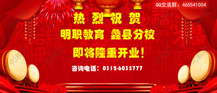 <span style='height:60px; line-height:60px; text-indent:10px;'>明职教育蠡县分校即将盛大开业<span>